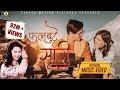 Phul Butte Sari Official MV (Female Version) ft.Paul Shah & Malika Mahat | Milan Newar | Rajan Raj