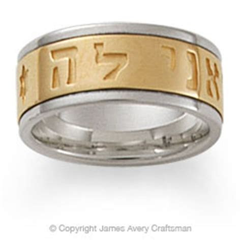 "James Avery Hebrew ""My beloved is mine, and I am hers"