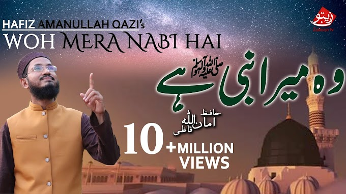 Wo Mera Nabi-Mera Nabi-Mera Nabi hai - Hafiz Amanullah Qazi Lyrics