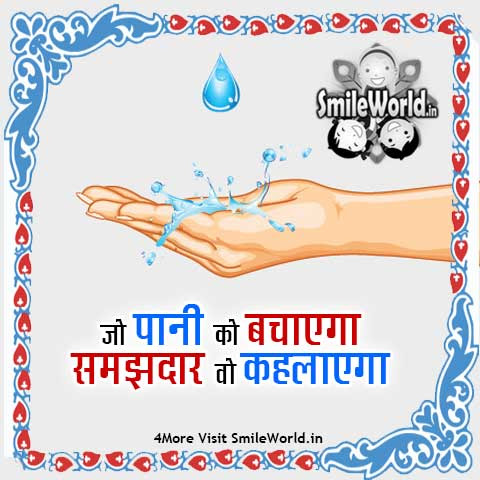 जल क बचए Save Water Pani Bachao Quotes And Thoughts In
