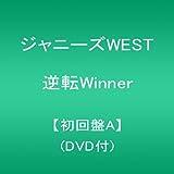 逆転Winner初回盤ADVD付