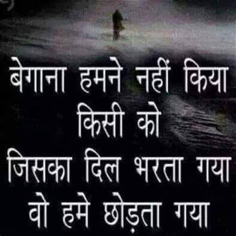 Selfish Friends Quotes Hindi