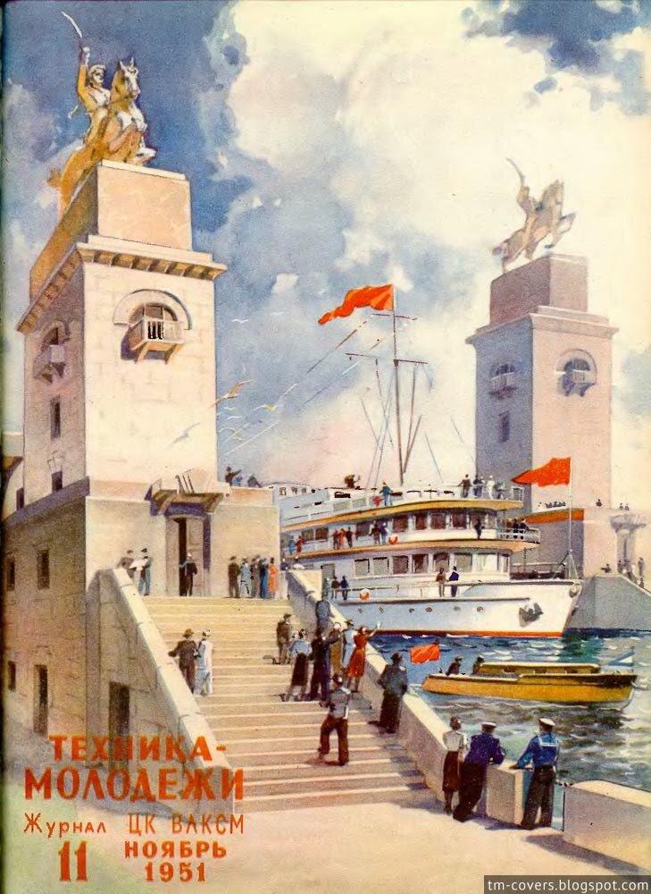 Техника — молодёжи, обложка, 1951 год №11
