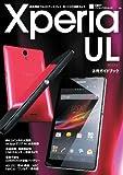 Xperia UL SOL22活用ガイドブック (日経BPパソコンベストムック)