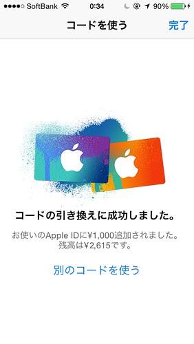 iCloud Storage 011