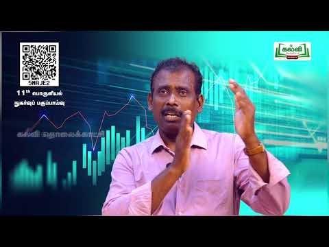 11th Economics நுகர்வுப்பகுப்பாய்வு  பாடம் 2 பகுதி2 KalviTv