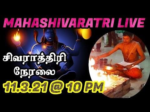 MAHASHIVARATRI LIVE@ 10PM  | சிவராத்திரி நேரலை | SHIVARATRI | SIVARATHIRI LIVE