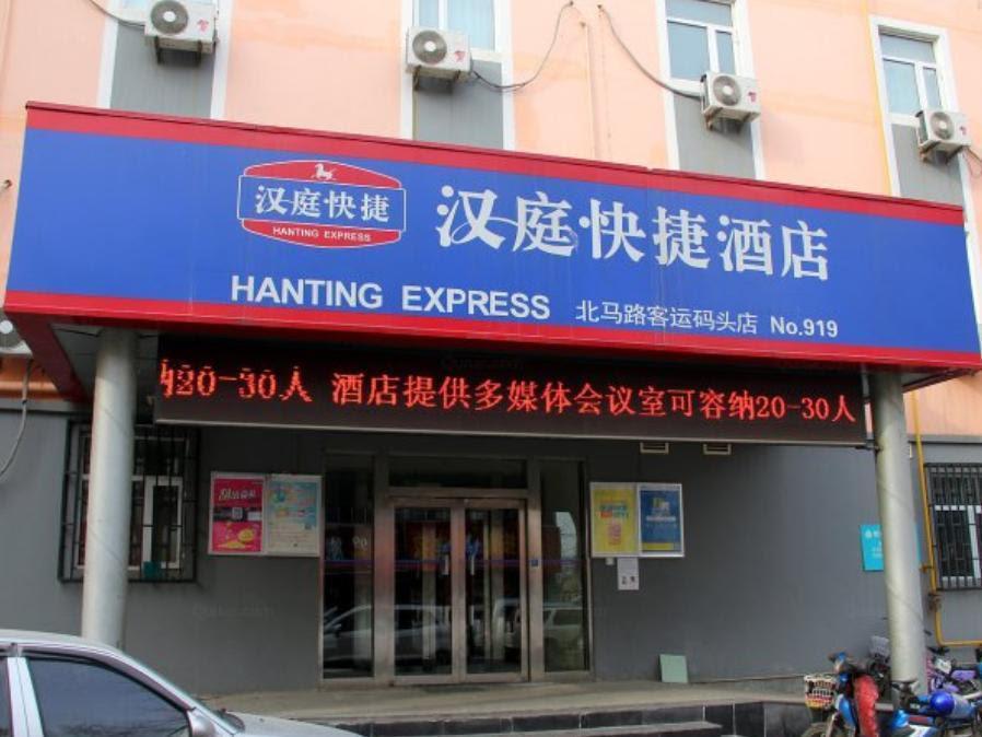 Price Hanting Hotel Yantai Bei Ma Lu Branch