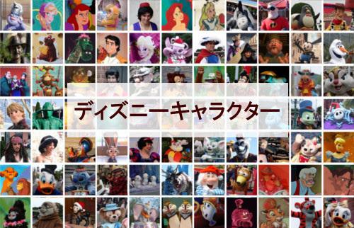 ディズニーキャラクター一覧全295種類 2月3日更新 ディズニー裏話