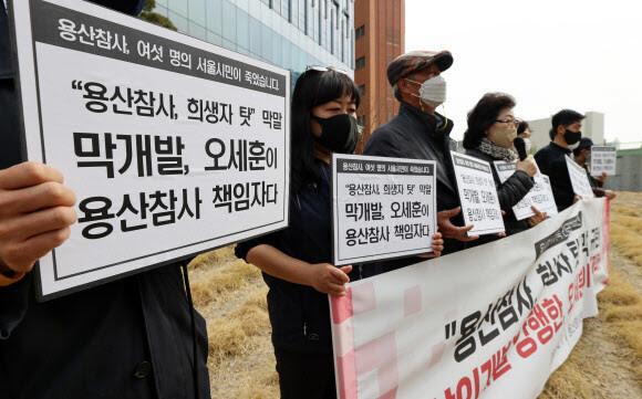 """용산참사 유족 """"오세훈, 희생자에 책임 뒤집어씌워…사퇴하라 ..."""
