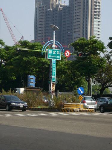 台中市新路標
