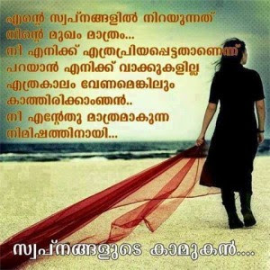 HD Exclusive New Love Quotes In Malayalam