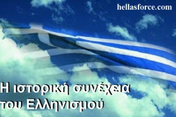greek_flag_ouranos-620x412