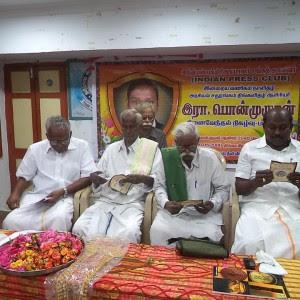 Pon_Pe.maniyarasna_A.Maraimalaiyan_Tha.Ki.Pachaiyappanar_A.M.Vikramarasa