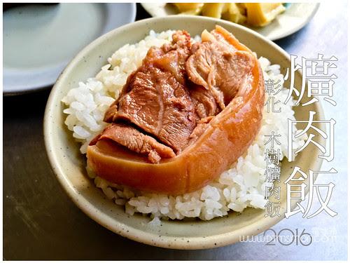 木樹爌肉飯00.jpg