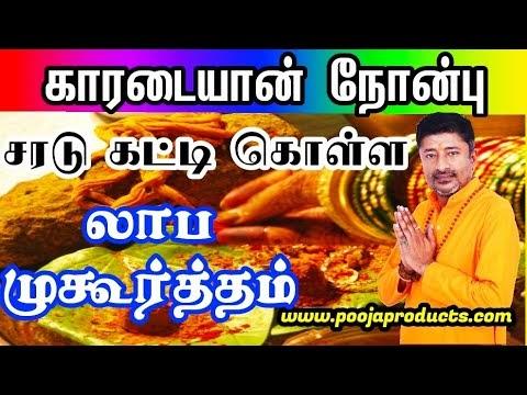 காரடையான் நோன்பு 2021 லாப முகூர்த்தம் | KARADAIYAN NONBU