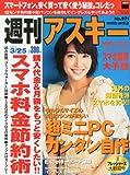 週刊 アスキー 2014年 3/25号 [雑誌]