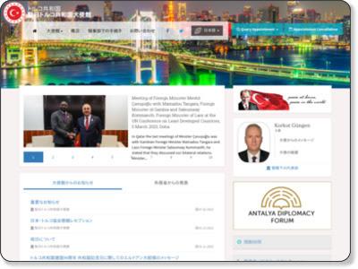 http://tokyo.be.mfa.gov.tr/ShowAnnouncement.aspx?ID=226985