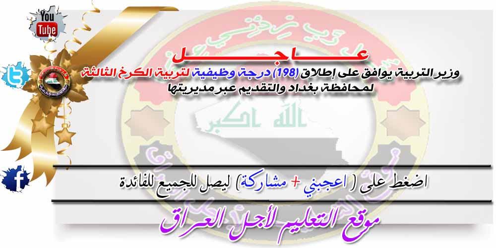 عاجل : وزير التربية يوافق على إطلاق (198) درجة وظيفية لتربية الكرخ الثالثة لمحافظة بغداد والتقديم عبر مديريتها
