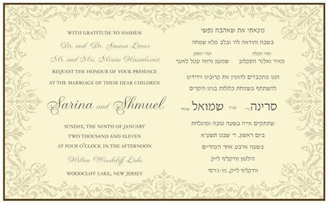 Jewish Wedding Invitation ? Custom Wedding Invitation