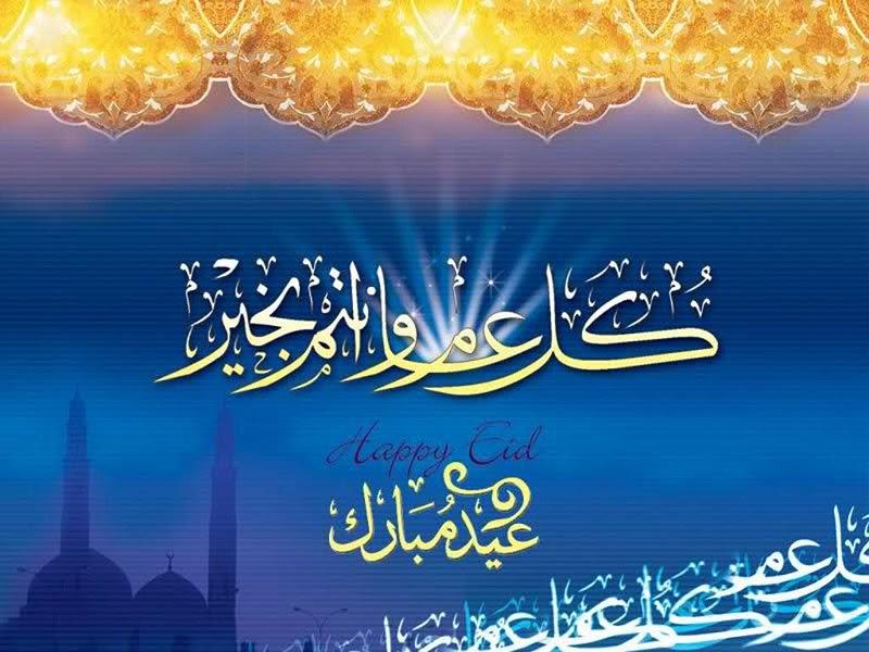 Eid Ul Fitr Mubarak Ne Demek Rasmi X