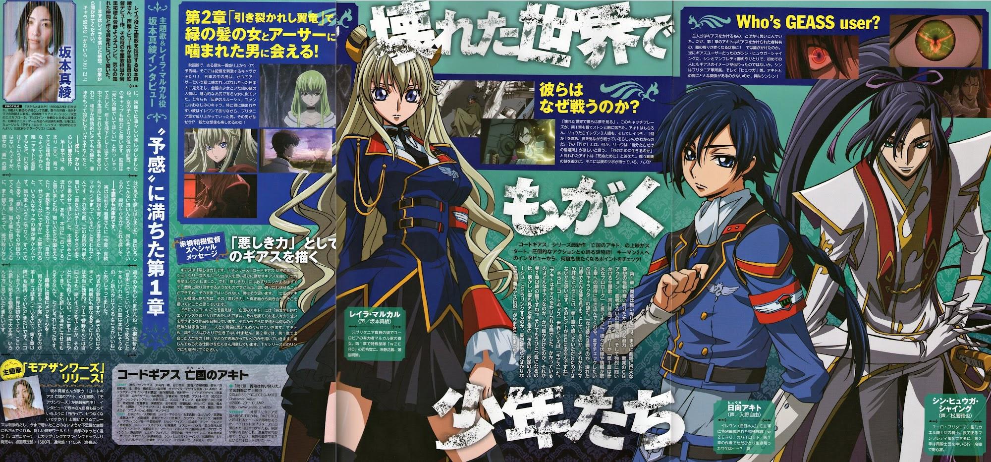 Code Geass Akito The Exiled 34 Desktop Wallpaper Animewp Com