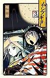 ムシブギョー 3 (少年サンデーコミックス)