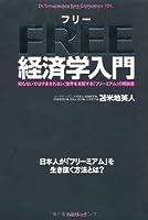 フリー経済学入門 【知らないではすまされない! 世界を支配する「フリーミアム」の解説書】