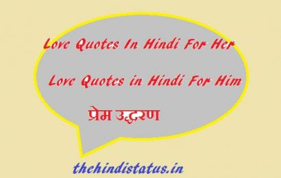 The Hindi Status World Of Quotes