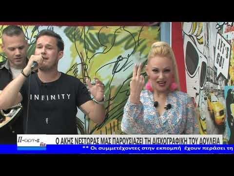 Ο Τραγουδιστής Ακης Νέστωρας στο Πάρτα Ολα