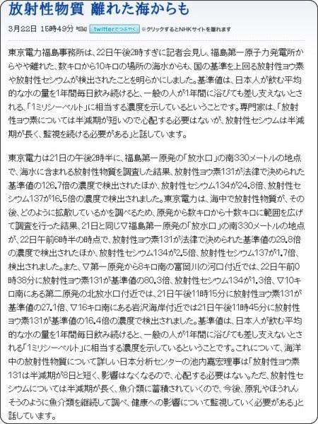 http://www3.nhk.or.jp/news/html/20110322/k10014828031000.html