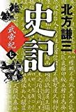 史記 武帝紀〈7〉