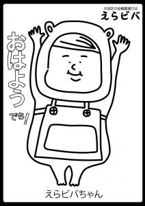 ぬりえシール台紙ダウンロード 大田区幼稚園選びの情報サイトえらビバ