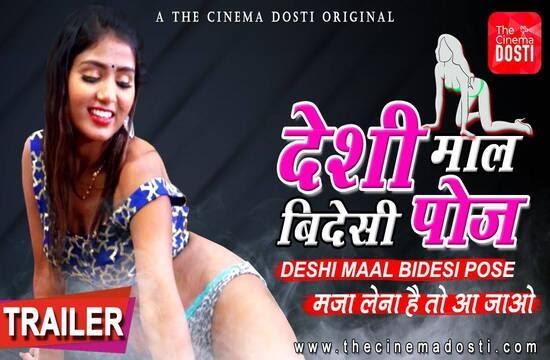 Deshi Maal Bidesi Pose (2020) Uncut - CinemaDosti Short Film
