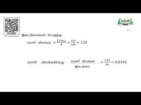 11th  Statistics சிதறல் அளவைகள் அத்தியாயம் 6 இயல் 6 பகுதி 2 Kalvi TV