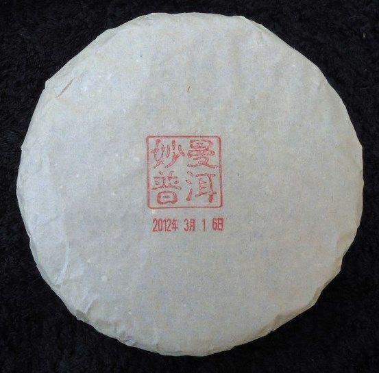 2012 Bannacha Mangjing