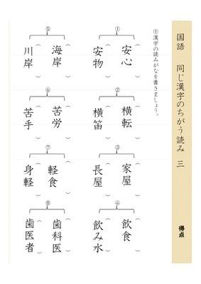 ドリルズ 小学3年生 国語 の無料学習プリント同じ漢字の