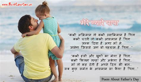 Miss U Father Quotes In Hindi