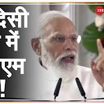 PM Modi Khusinagar Visit: जब देशी अंदाज में बोले पीएम मोदी | PM Modi Speech Today | Hindi News