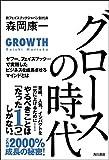 グロースの時代 ヤフー、フェイスブック・・・で実践したビジネスを成長させるマインドとは (角川書店単行本)