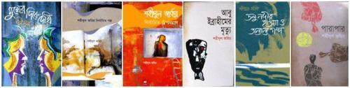 books_shohidul