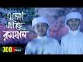 Romjaner Gojol | Elo Mahe Romjan রমজানের নতুন গজল (এলো মাহে রমজান) Shopnoshiri