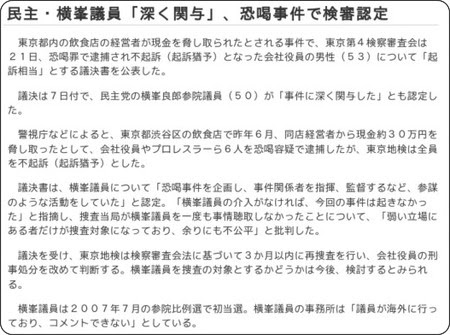 http://www.yomiuri.co.jp/national/news/20100721-OYT1T01021.htm