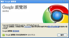 googlechrome2-02