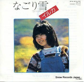 IRUKA nagori yuki