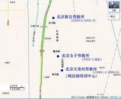 '北京市洗脑班紧邻监狱、劳教所'