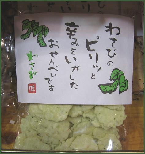 254 wasabe senbei