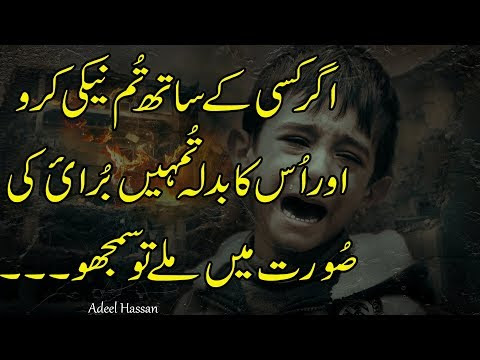 Best Urdu Heart Touching Quotes Mp3 Download Naijaloyalco