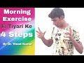 सुबह के व्यायाम की तैयारी कैसे करे