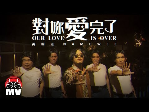 黃明志 Namewee - 對妳愛完了 Dui Ni Ai Wan Le (Our Love Is Over)